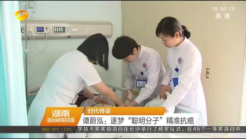 2018年10月25日湖南新闻联播