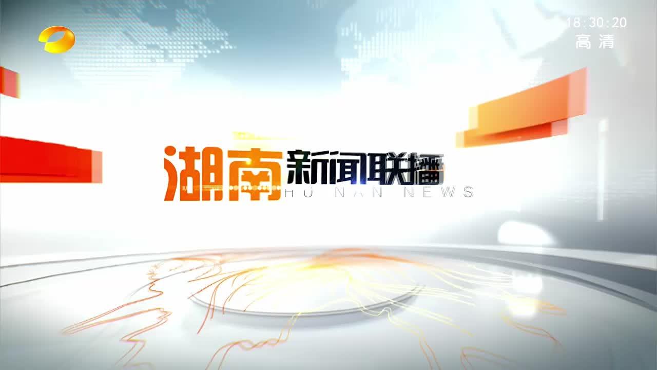 2018年11月20日湖南新闻联播