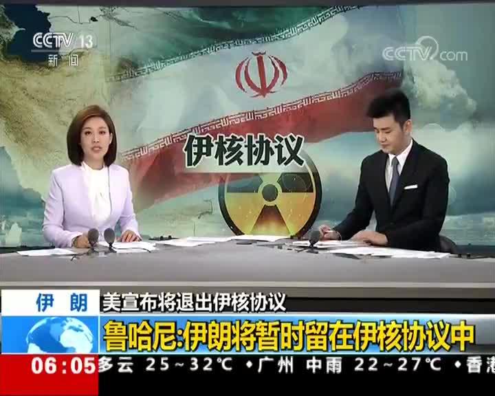 [视频]美宣布将退出伊核协议 鲁哈尼:伊朗将暂时留在伊核协议中