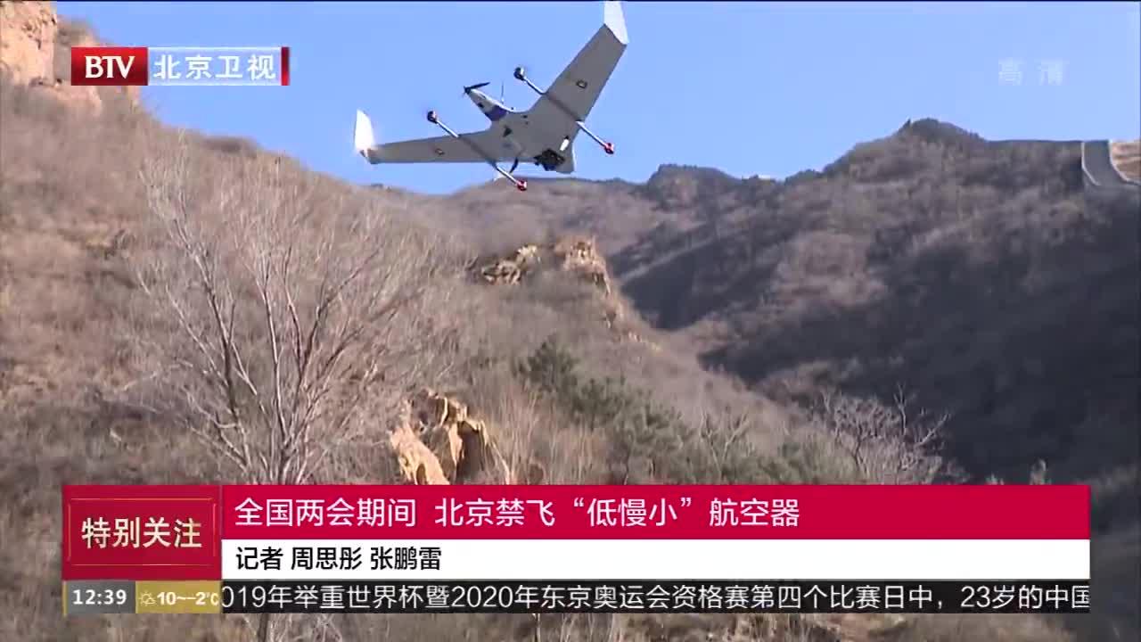 """[视频]全国两会期间 北京禁飞""""低慢小""""航空器"""