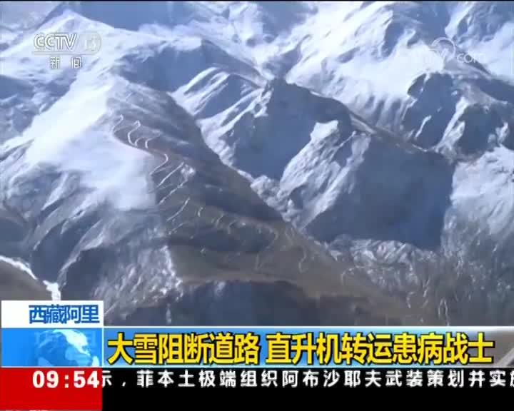[视频]西藏阿里 大雪阻断道路 直升机转运患病战士