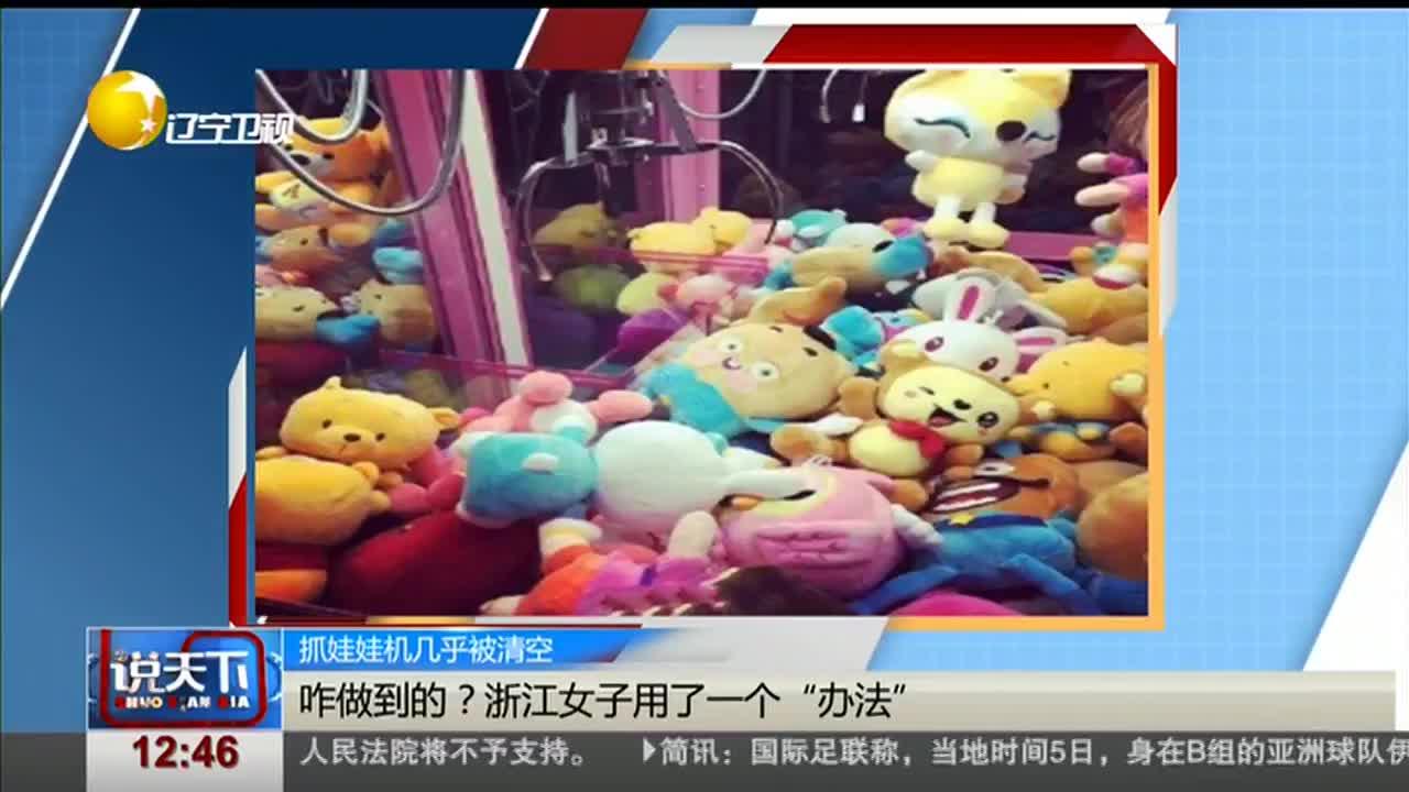 """[视频]抓娃娃机几乎被清空 咋做到的?浙江女子用了一个""""办法"""""""