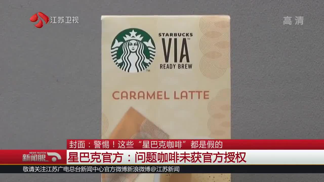 """[视频]警惕!这些""""星巴克咖啡""""都是假的 知名超市发现疑似假冒星巴克咖啡"""