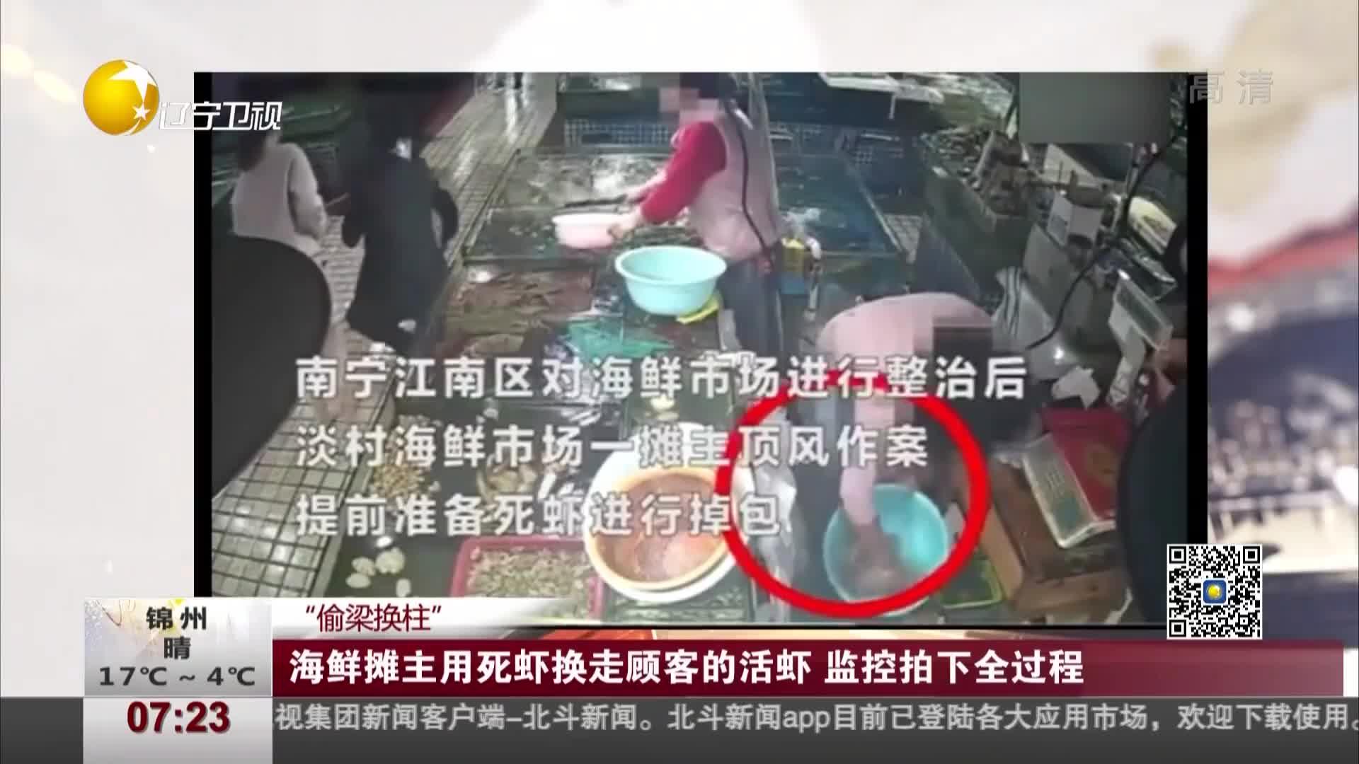 [视频]海鲜摊主用死虾换走顾客的活虾 监控拍下全过程