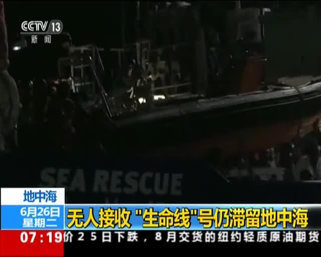 """[视频]无人接收""""生命线""""号难民 救援船仍滞留地中海"""