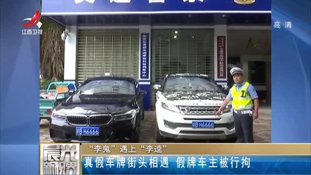 """[视频]李鬼""""遇上""""李逵"""" 真假车牌街头相遇"""