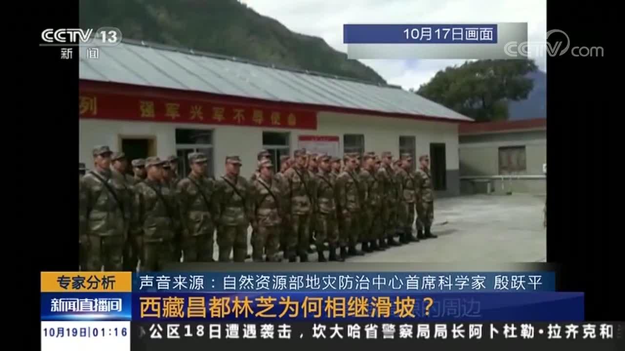 [视频]专家分析 西藏昌都林芝为何相继滑坡?