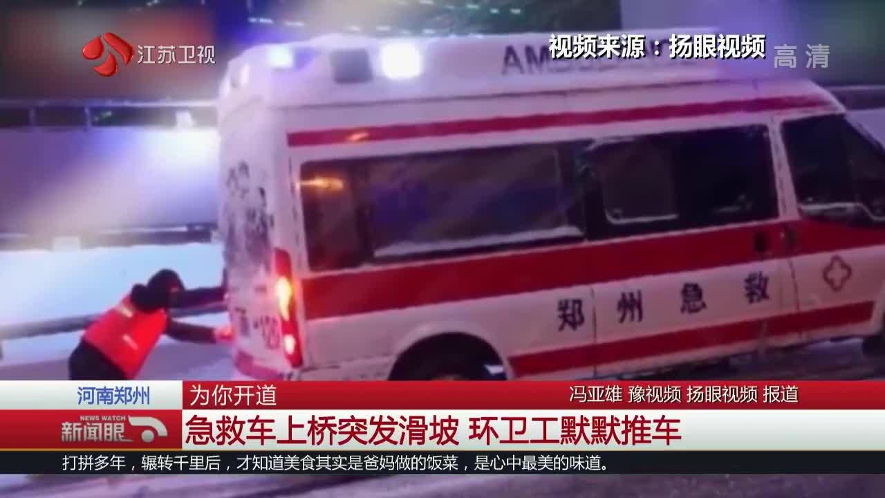 [视频]急救车上桥突发滑坡 环卫工默默推车