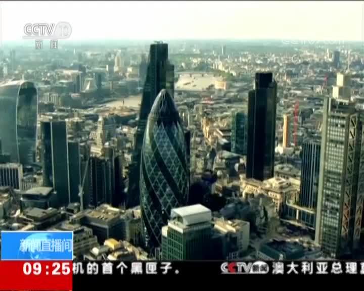 [视频]英国:全球聚焦进博会 专访英国国际贸易大臣福克斯