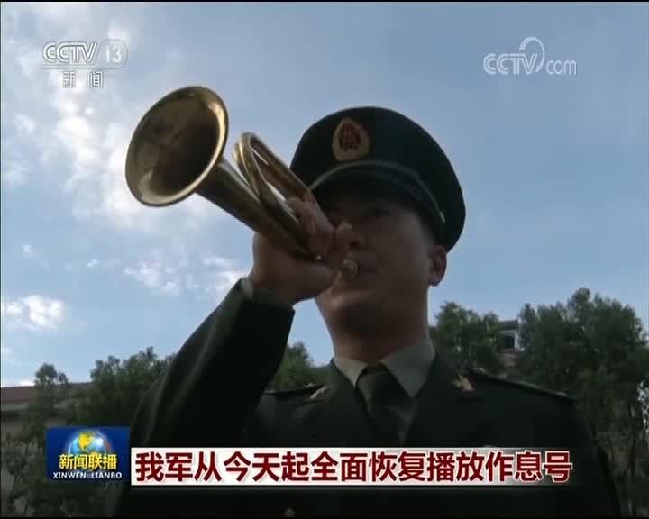 [视频]我军从今天起全面恢复播放作息号
