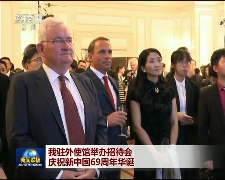 [视频]我驻外使馆举办招待会庆祝新中国69周年华诞