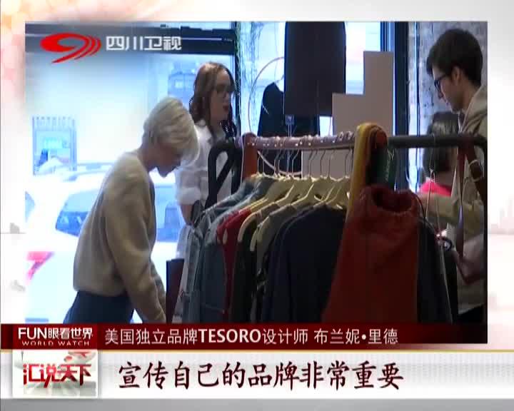 [视频]美国:快闪店渐成假日购物季重头戏