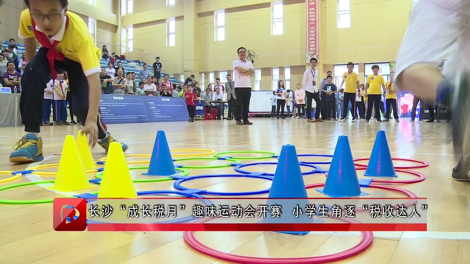 """长沙""""成长税月""""趣味运动会开赛 小学生角逐""""税收达人"""""""