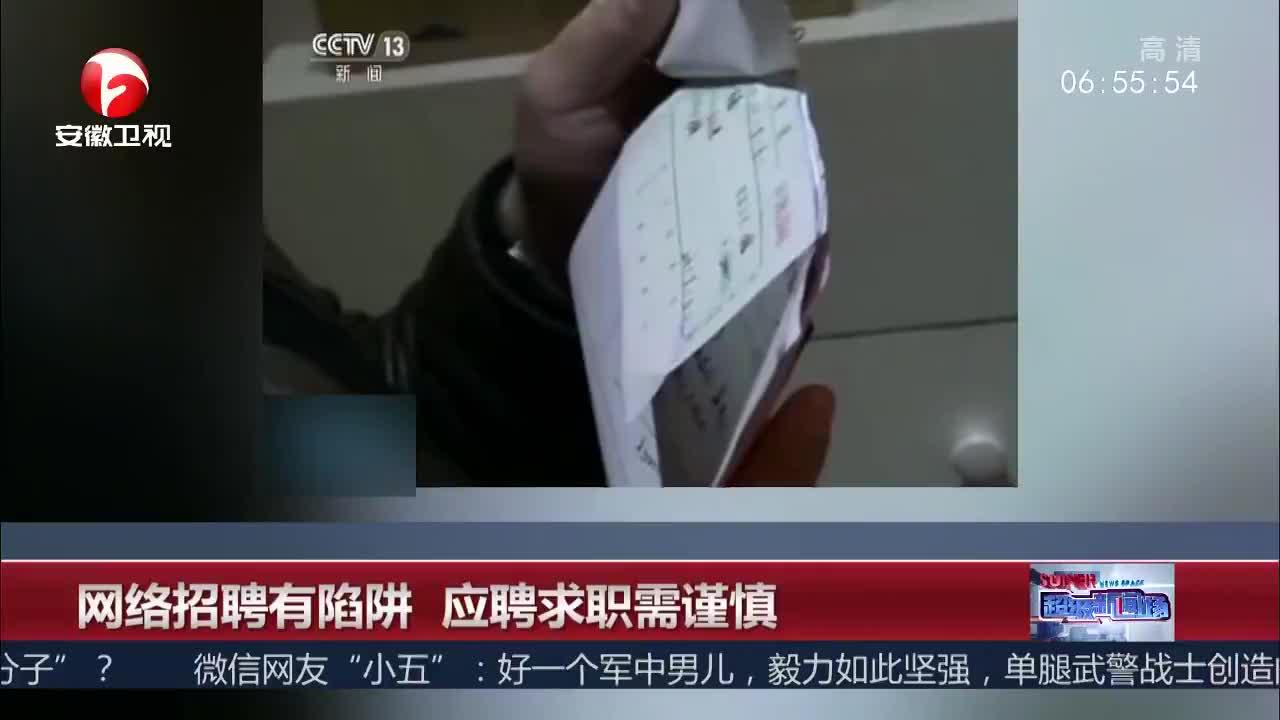 [视频]网络招聘有陷阱 应聘求职需谨慎