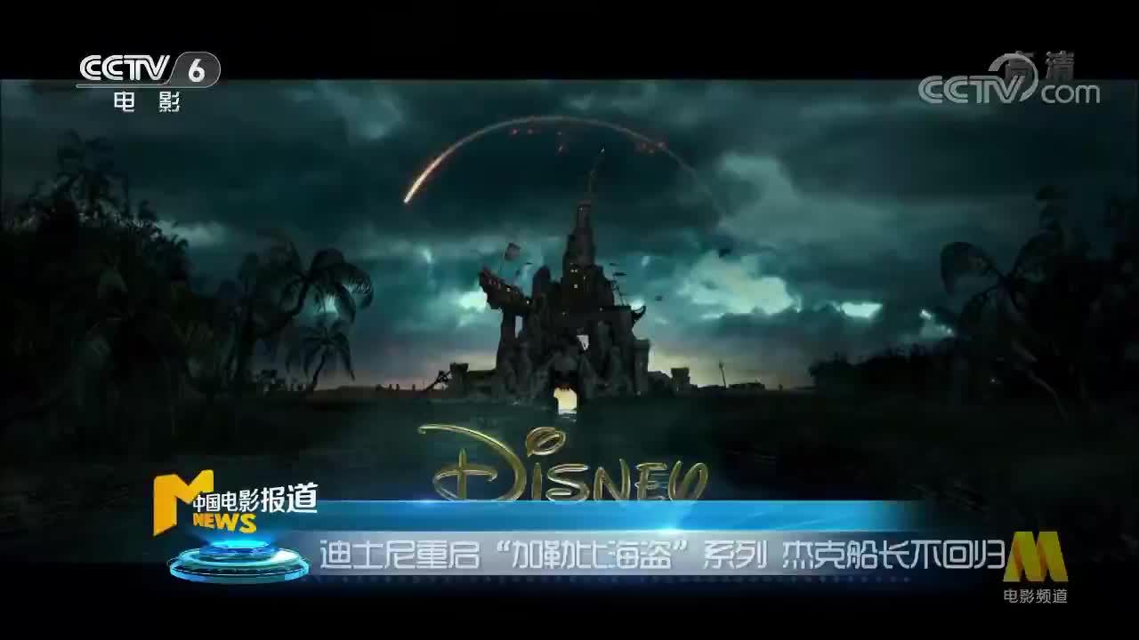 """[视频]迪士尼重启""""加勒比海盗""""系列 杰克船长不回归"""