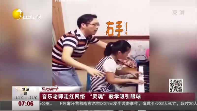 """[视频]音乐老师走红网络 """"灵魂""""教学吸引眼球"""
