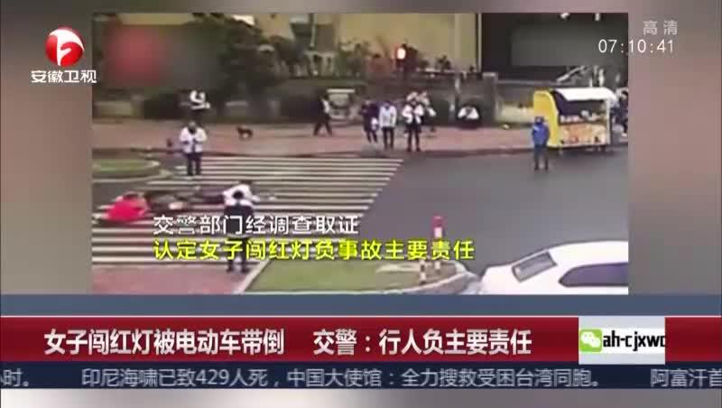 [视频]女子闯红灯被电动车带倒 交警:行人负主要责任