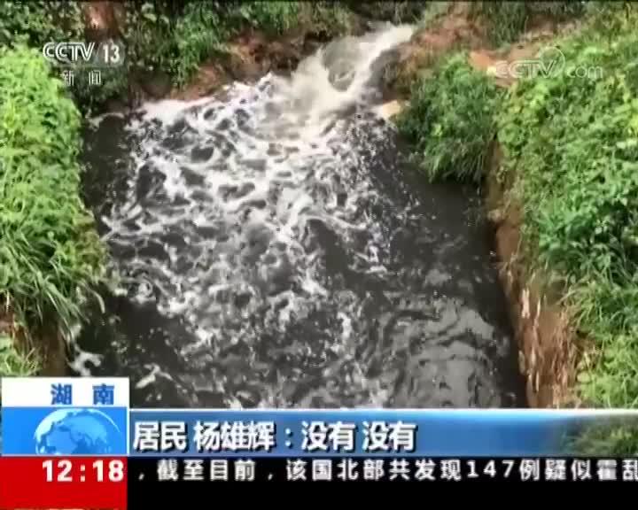 [视频]国务院大督查:灌溉渠成臭水沟 监测数据涉造假