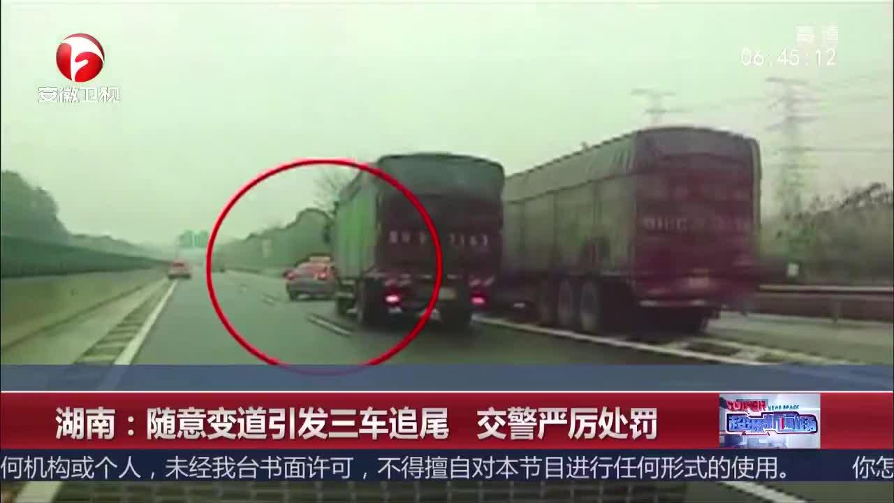 [视频]湖南:随意变道引发三车追尾 交警严厉处罚