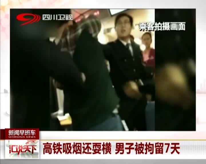 [视频]高铁吸烟还耍横 男子被拘留7天