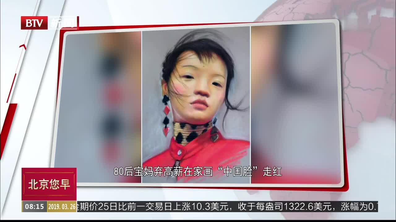 """[视频]80后宝妈弃高薪在家涂""""指""""抹""""粉"""" 画""""中国脸""""引爆争议走红"""