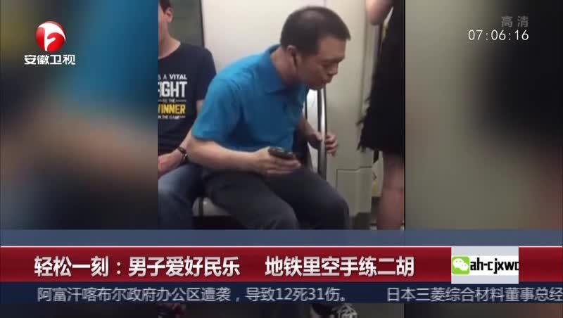 [视频]轻松一刻:男子爱好民乐 地铁里空手练二胡