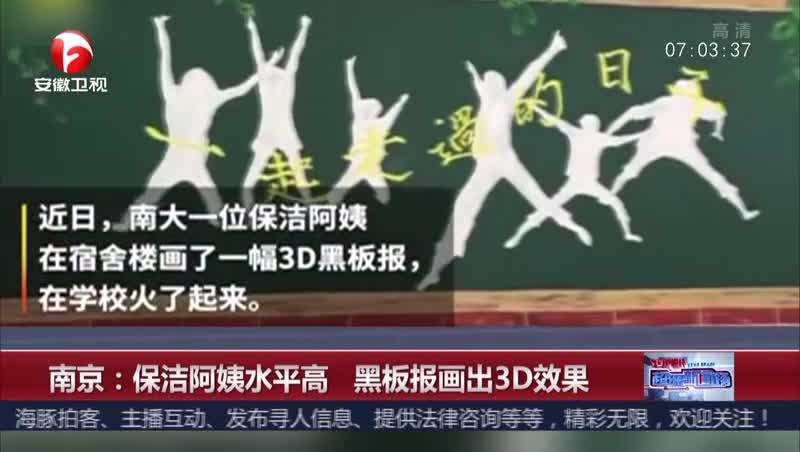 [视频]南京:保洁阿姨水平高 黑板报画出3D效果