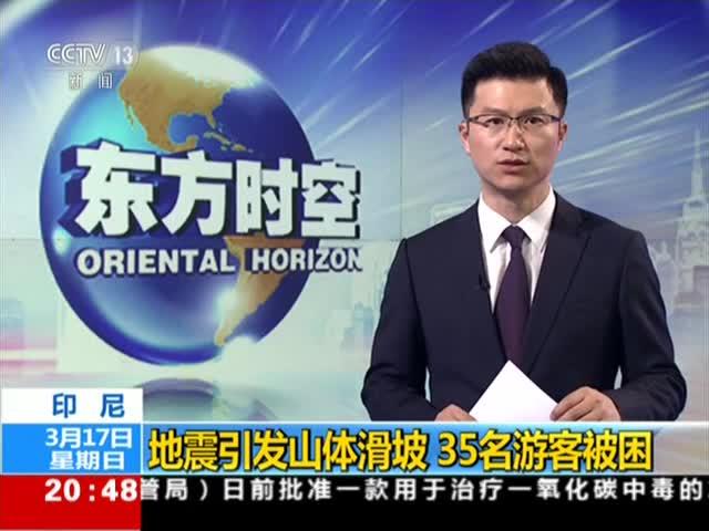 [视频]印尼:地震引发山体滑坡 35名游客被困