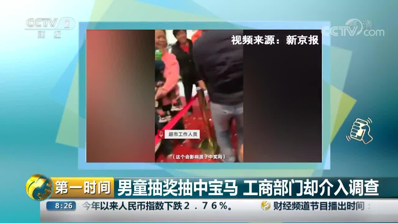 [视频]男童抽奖抽中宝马 工商部门却介入调查