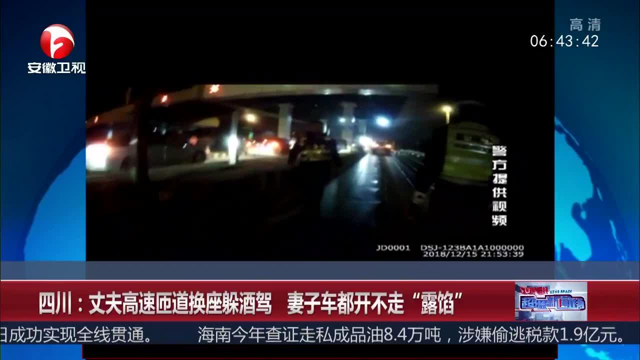 """[视频]四川:丈夫高速匝道换座躲酒驾 妻子车都开不走""""露馅"""""""
