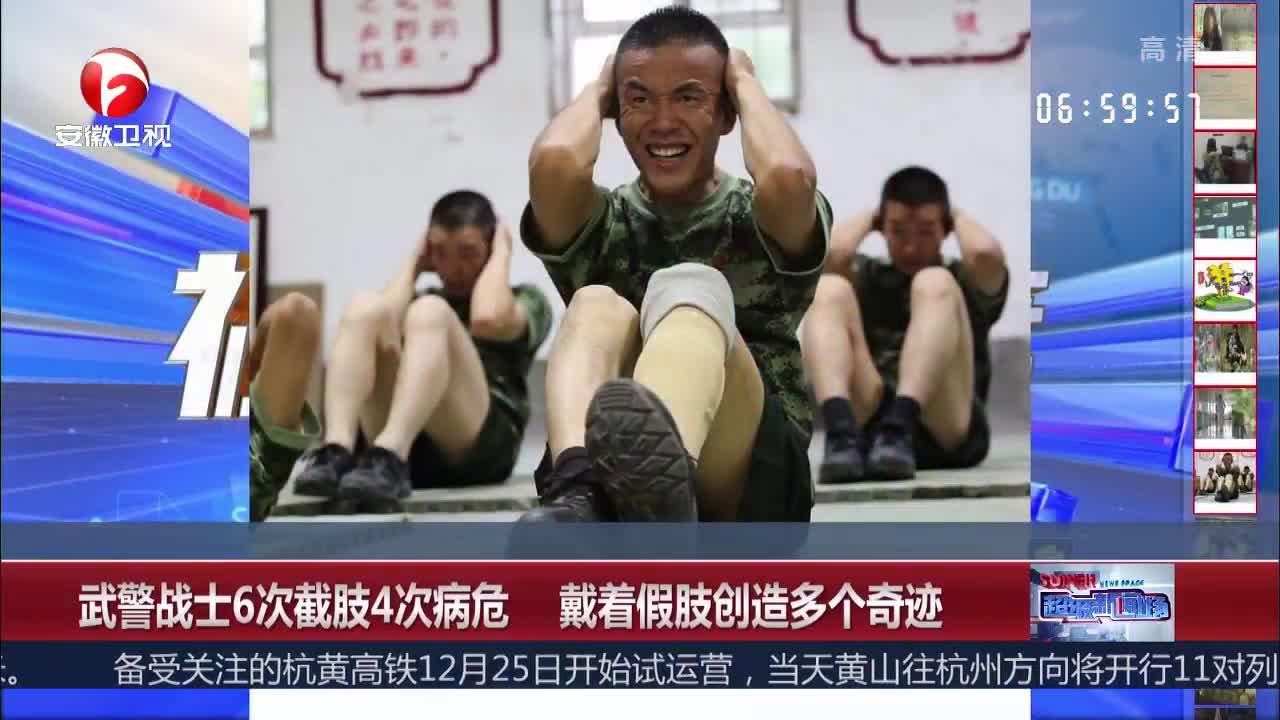 [视频]武警战士6次截肢4次病危 戴假肢创多个奇迹