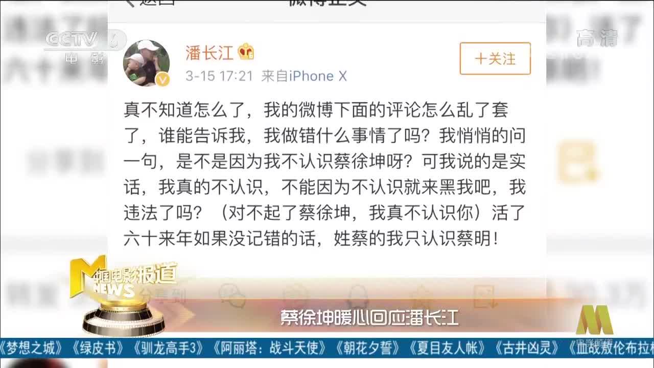 [视频]蔡徐坤暖心回应潘长江