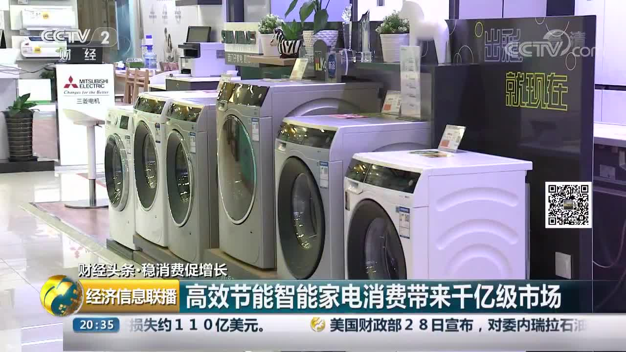 [视频]我国支持绿色智能家电销售 将给予补贴