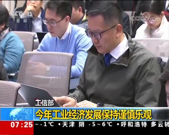 [视频]工信部 今年工业经济发展保持谨慎乐观