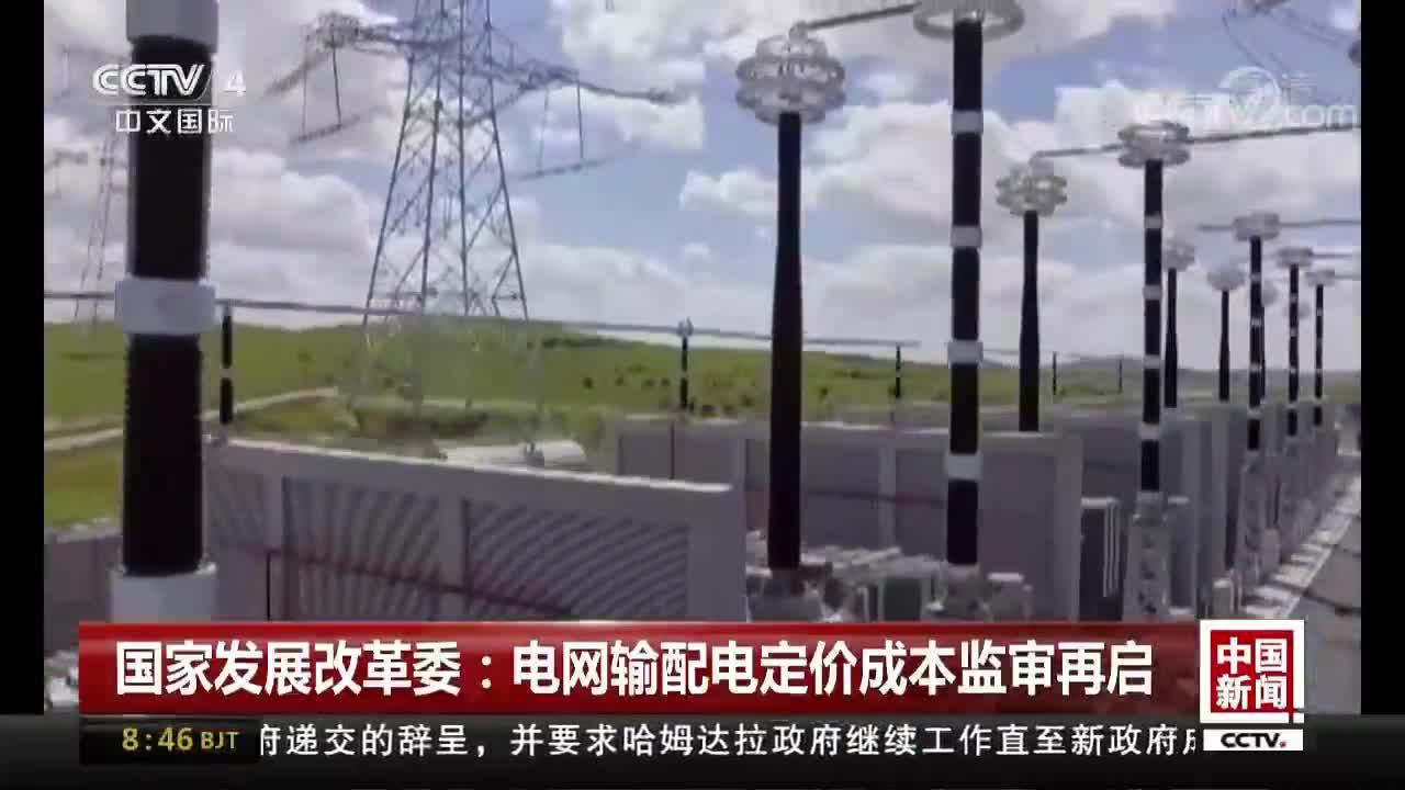 [视频]国家发展改革委:电网输配电定价成本监审再启