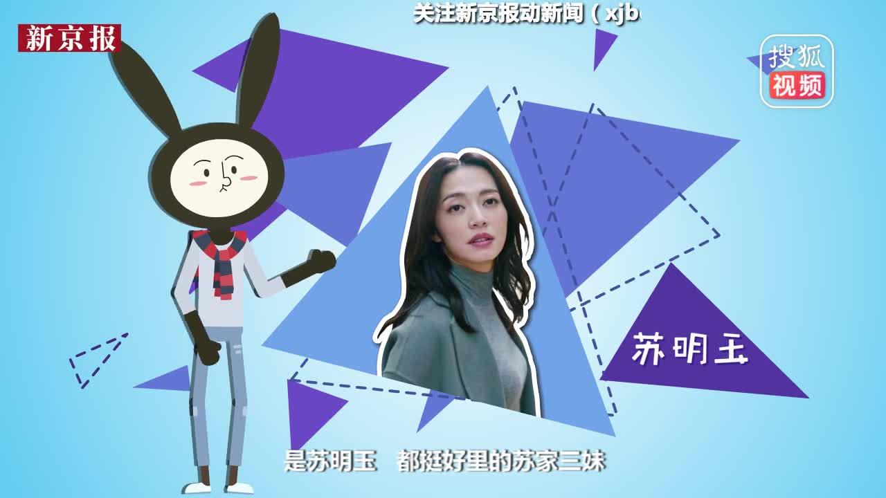 """[视频]强词夺理:从《都挺好》看原生家庭 是""""真香""""还是背锅侠"""
