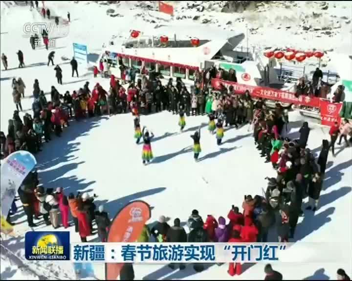 """[视频]新疆:春节旅游实现""""开门红"""""""