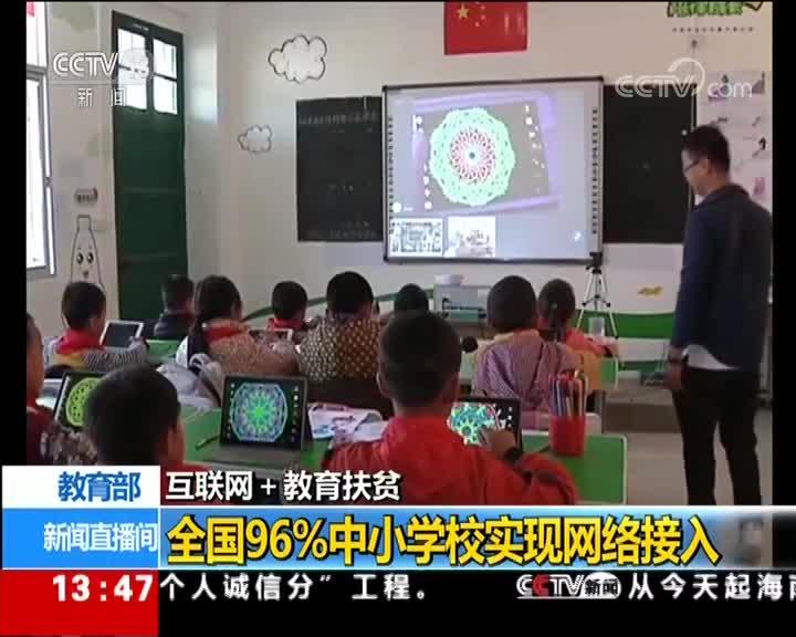 [视频]互联网+教育扶贫 全国96%中小学校实现网络接入