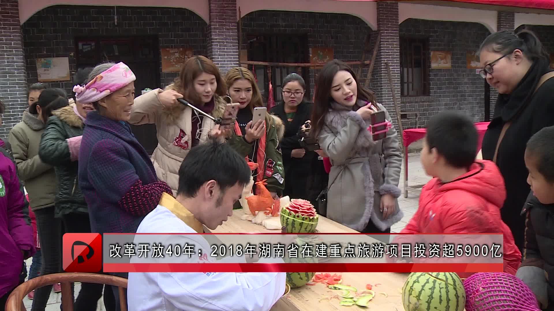 改革开放40年:湖南省文创产业年增加值突破2196亿元