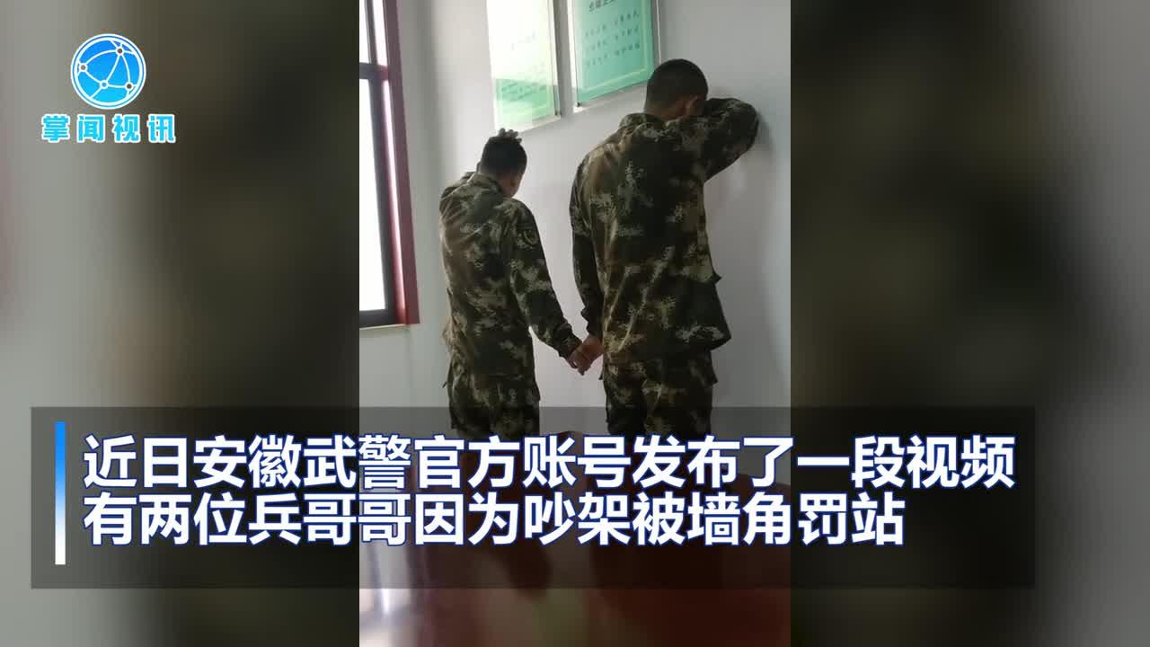 [视频]兵哥哥吵架被墙角罚站还手牵手 网友:团结不失温馨