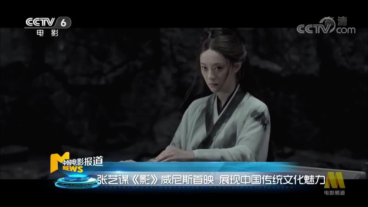 [视频]张艺谋《影》威尼斯首映 展现中国传统文化魅力