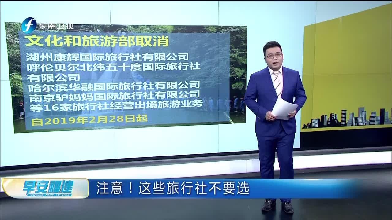 [视频]国务院提醒:注意!这些旅行社不要选