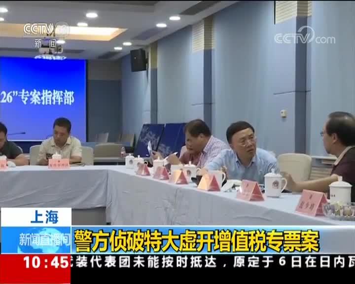 [视频]上海警方侦破特大虚开增值税专票案