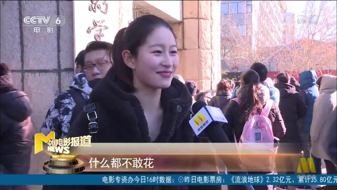 [视频]北京电影学院2019年艺考拉开大幕