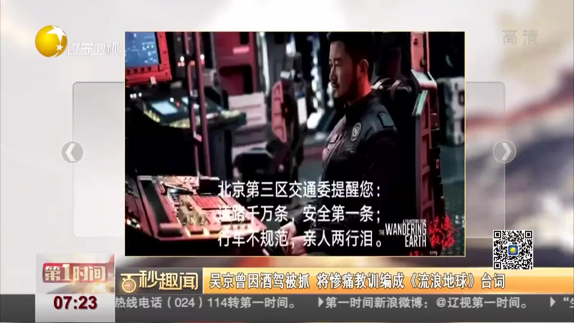 [视频]吴京曾因酒驾被抓 将惨痛教训编成《流浪地球》台词