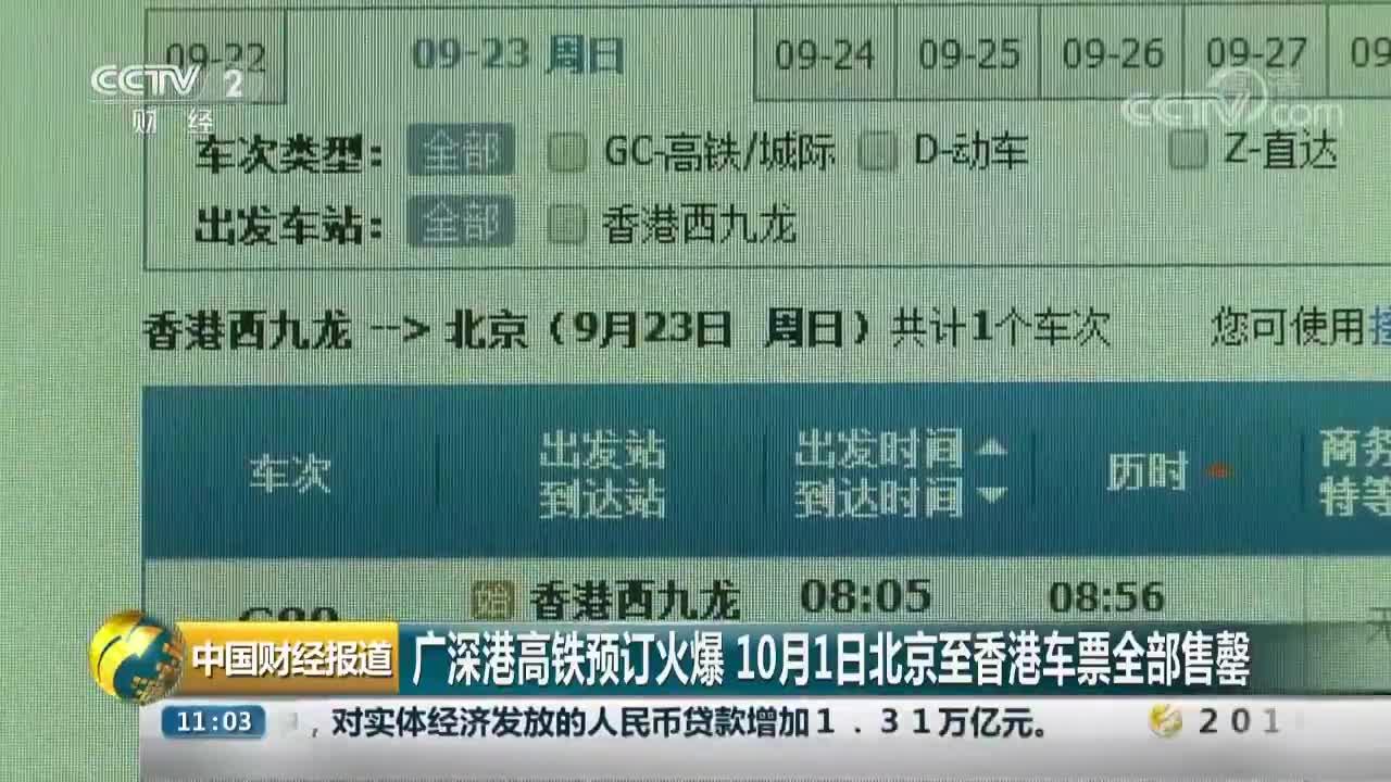 [视频]广深港高铁预订火爆 10月1日北京至香港车票全部售罄