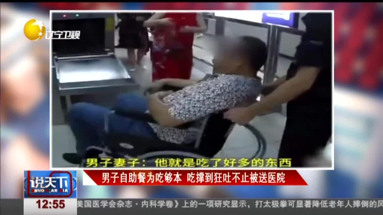 [视频]男子自助餐为吃够本 吃撑到狂吐不止被送医院