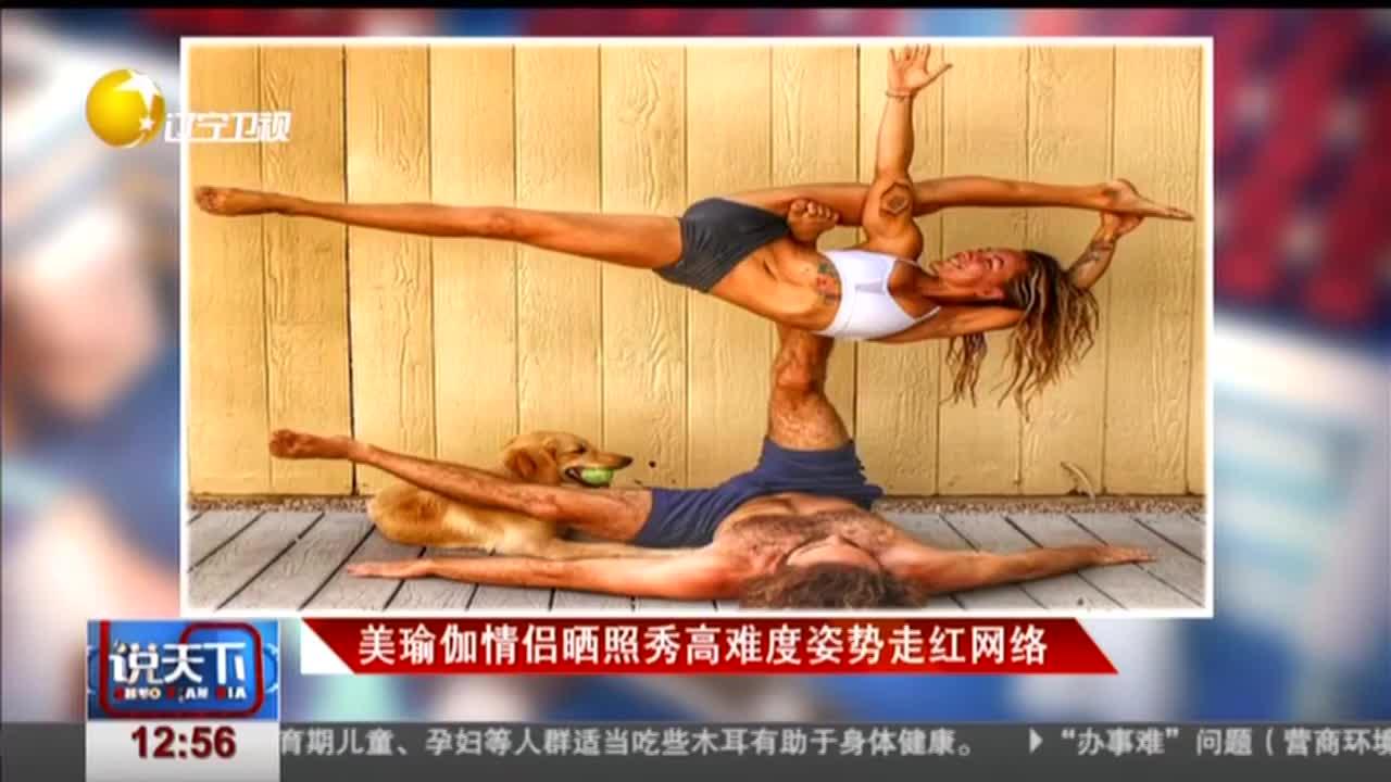 [视频]美瑜伽情侣晒照秀高难度姿势走红网络