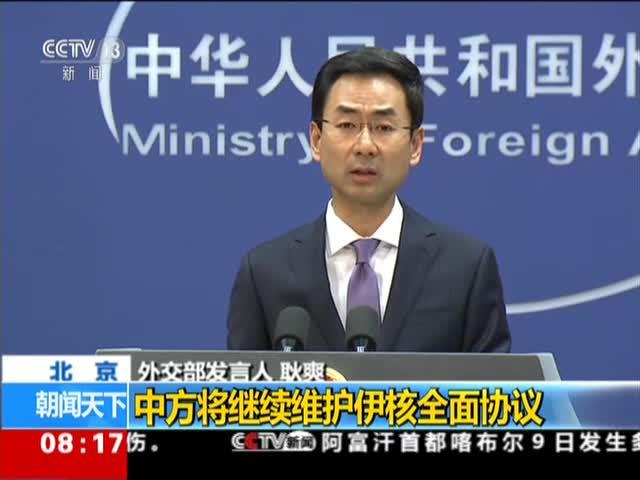[视频]中国外交部:中方将继续维护伊核全面协议