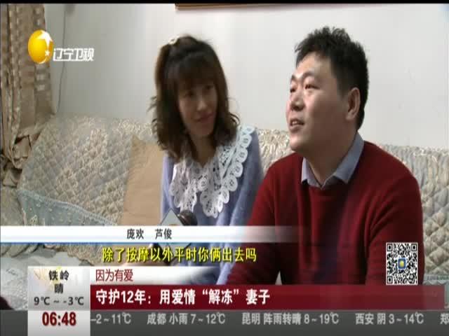 """[视频]守护12年:用爱情""""解冻""""妻子"""